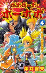 Shinsetsu Bo-bobo Manga Volume 4