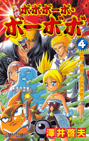 File:Shinsetsu Bo-bobo Manga Volume 4.png