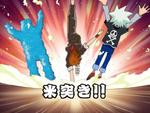 Kome Shinken - Rice Thrust