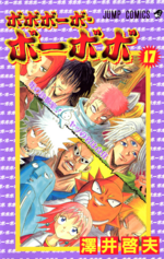 Bo-bobo Manga Volume 17