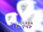 Gorgeous Shinken - Coin Knights