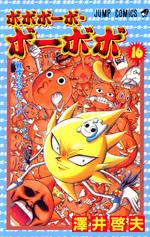 Bo-bobo Manga Volume 16