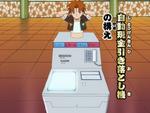 Rice Hajike - Automatic Teller Machine Stance
