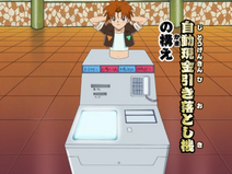 Rice Hajike - Automatic Teller Machine Stance