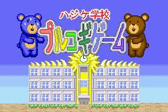 Purukogi Game Title Screen