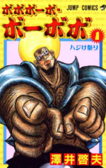 Bo-bobo Manga Volume 1