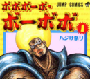 List of Bobobo-bo Bo-bobo manga chapters