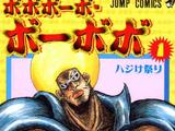 List of Bobobo-bo Bo-bobo manga chapters