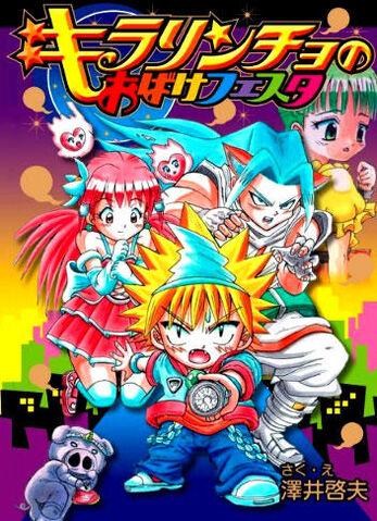 File:Kirarincho's Ghost Festa.jpg