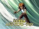 Kome Shinken - Mega Ricesplosion 1