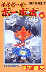 Bo-bobo Manga Volume 6