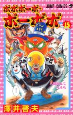 Bo-bobo Manga Volume 15