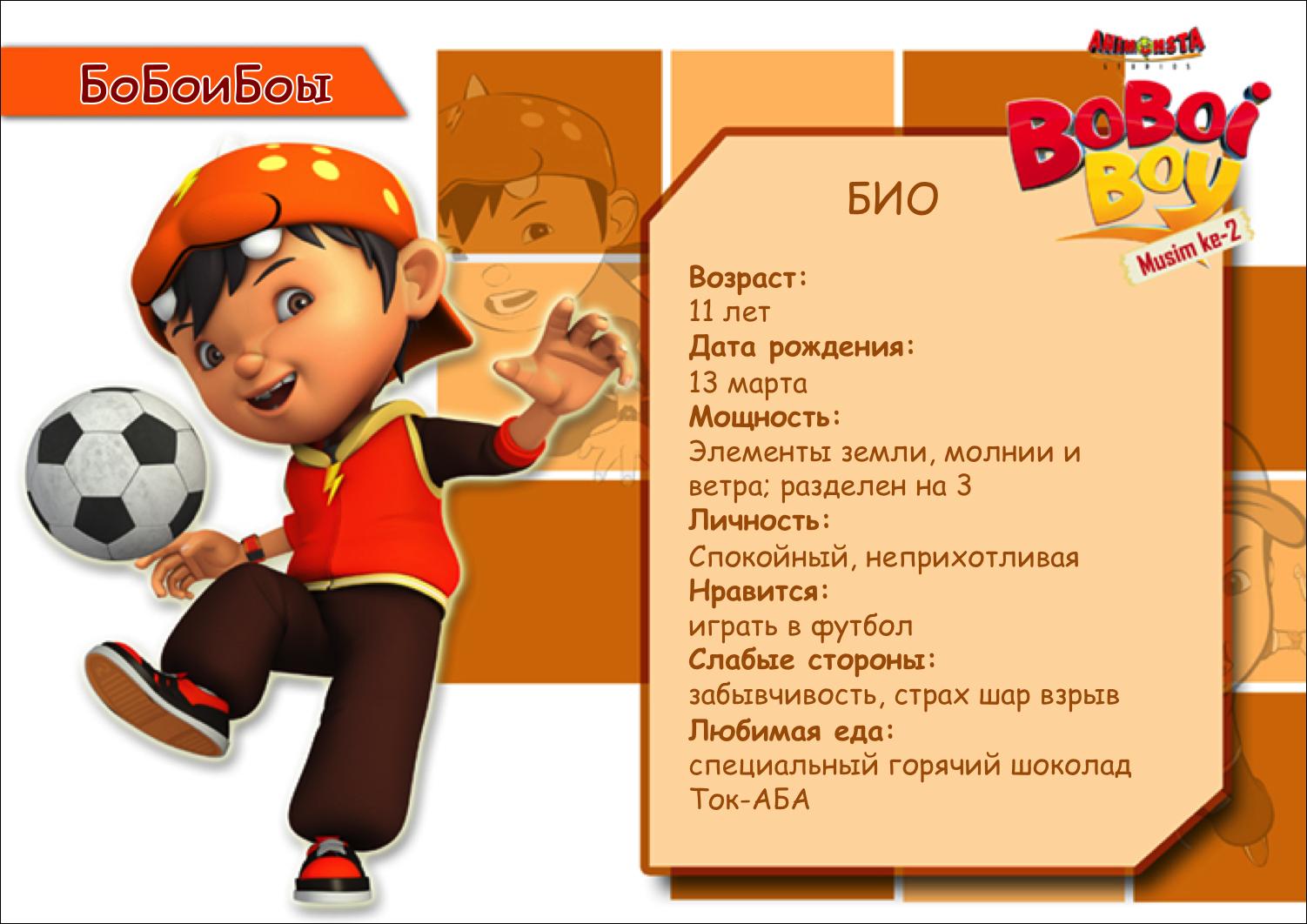 image boboiboy biodata russian png boboiboy wiki fandom