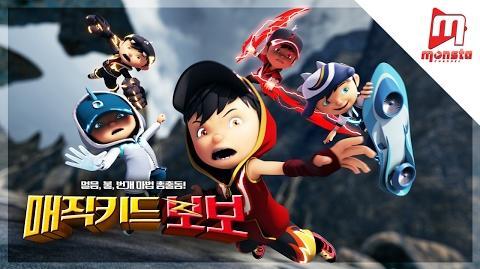 BoBoiBoy The Movie Trailer (Korean) - In South Korean Cinemas 3 March 2017