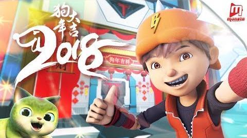 Hiasan TAPOPS - BoBoiBoyGalaxy Selamat Tahun Baru Cina 2018 Promo