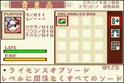 License of Sword Screenshot - Konami 2006