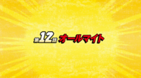 Episode 12 Card