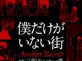 Boku Dake ga Inai Machi: Another Record