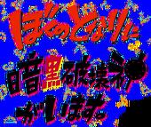 Boku no Tonari ni Ankoku Hakaishin ga Imasu logo