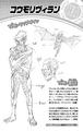 Perfil de villano murciélago Vol2 (Illegals)