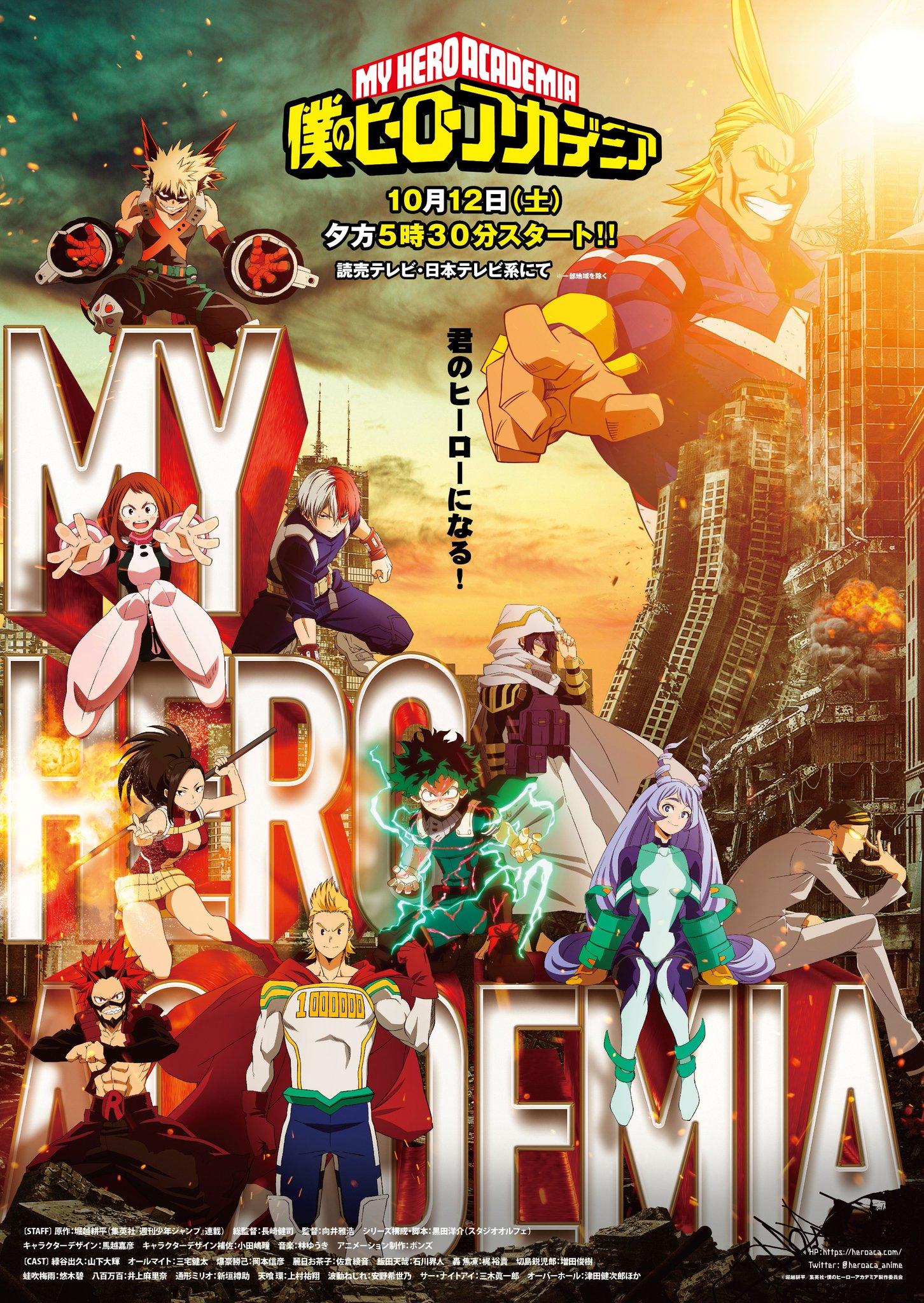 My Hero Academia Season 4 | My Hero Academia Wiki | Fandom