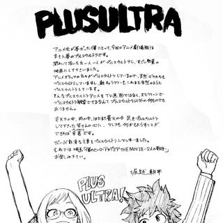Horikoshi habla sobre la película.