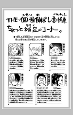 Volume 9 Quirk Training 1