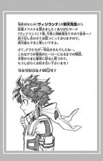 Volume 24 Izuku Sketch