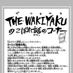 Rincón de personajes secundarios: Daikaku Miyagi.