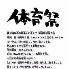 Horikoshi habla sobre el Festival Deportivo.