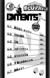 Volume 1 Table of Contents