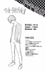 Volume 12 Yo Shindo Profile