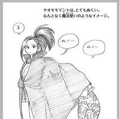 La capa de Momo.