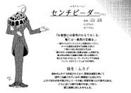 Original Centipeder drawing by Oohara Tetsuya 01