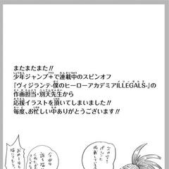Horikoshi agradece a los autores de