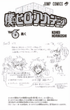 Volume 6 Deku Middle School