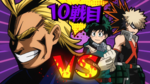 Team Midoriya & Bakugo vs All Might