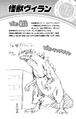 Perfil de Villano Kaiju Vol3 (Illegals)