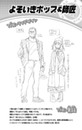Volume 3 (Vigilantes) Iwao Oguro and Kazuho Haneyama Casual Profile