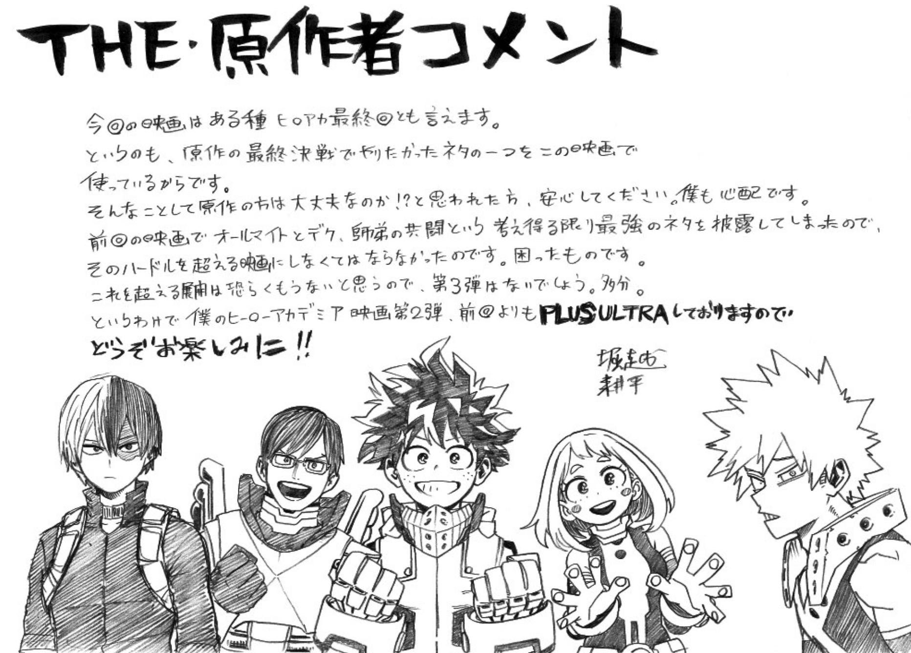 Horikoshi clarifications on Heroes Rising Sketch