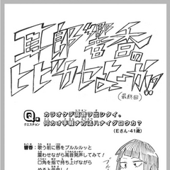 Consejos musicales de Kyoka Jiro (última edición).