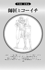 Volume 5 (Vigilantes) Column Iwao Oguro and Koichi Haimawari