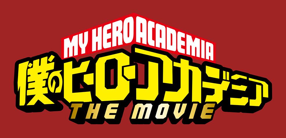Image - My Hero Academia The Movie Logo.png   Boku no Hero ...