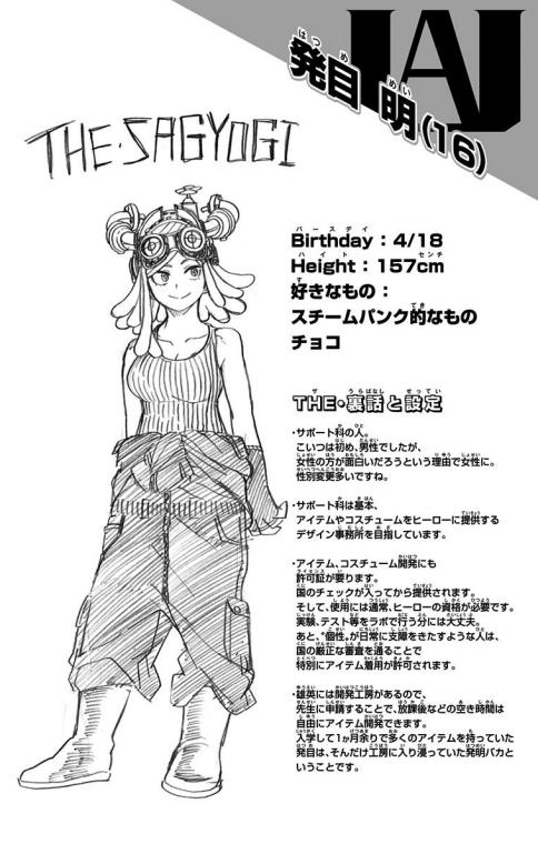 Image - Mei Profile.png | Boku no Hero Academia Wiki ...