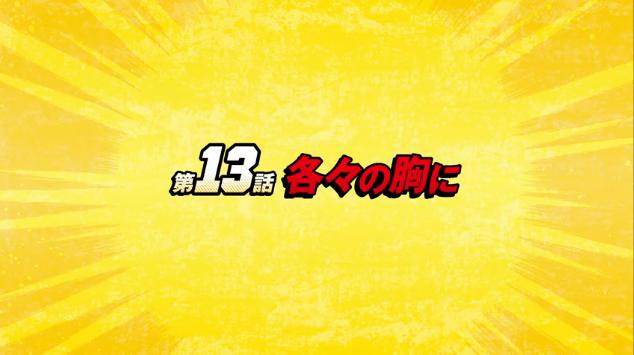 Episode 13 Card