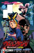 Chapter 3 (Vigilantes)