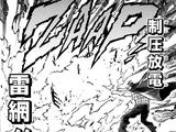 Supreme Discharge: Thundernet