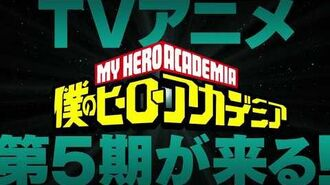ヒロアカTVアニメ5期制作決定!/『僕のヒーローアカデミア』TVアニメ5期発表映像/MY HERO ACADEMIA 5th season coming.