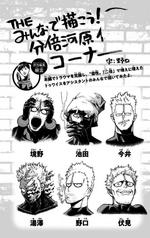 Volume 24 Horikoshi's Assistants draw Twice