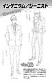 Perfiles de Tensei Iida y Best Jeanist Vol3 (Illegals)